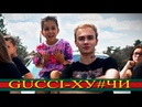 ТИМАТИ feat. ЕГОР КРИД - ГУЧИ -ХУ*ЧИ (Пародия с Экспертом)