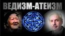 Левашов Н.В. Ведизм изначально атеизмом всегда был. Религии. Расы. Китай. Таримские мумии