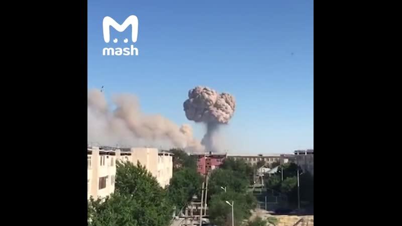 в казахстанском городе Арыс прогремела серия взрывов. Полыхает на местных складах боеприпасов.
