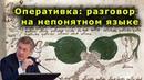 Оперативка разговор на непонятном языке Открытая Политика Выпуск 115