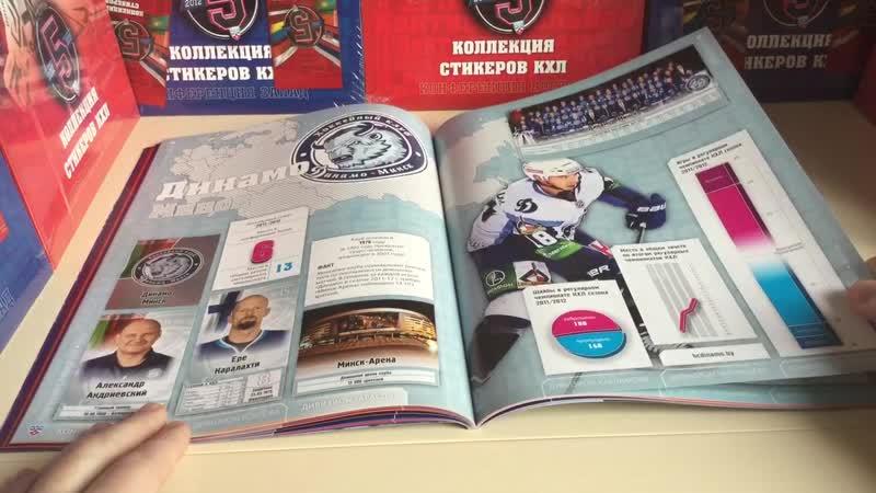 Обзор коллекции стикеров КХЛ (5 сезон)