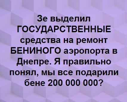 Зеленский приобрел вторую квартиру семье погибшего во Львовской области горняка - Цензор.НЕТ 6911