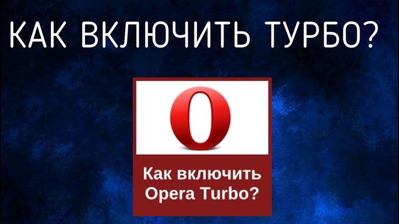 Как включить режим Турбо в новой версии браузера Опера? Кнопка Турбо В Opera. Расширения Оперы.
