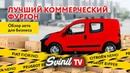 Лучший фургон Fiat Fiorino Peugeot Bipper Citroën Nemo обзор коммерческого авто