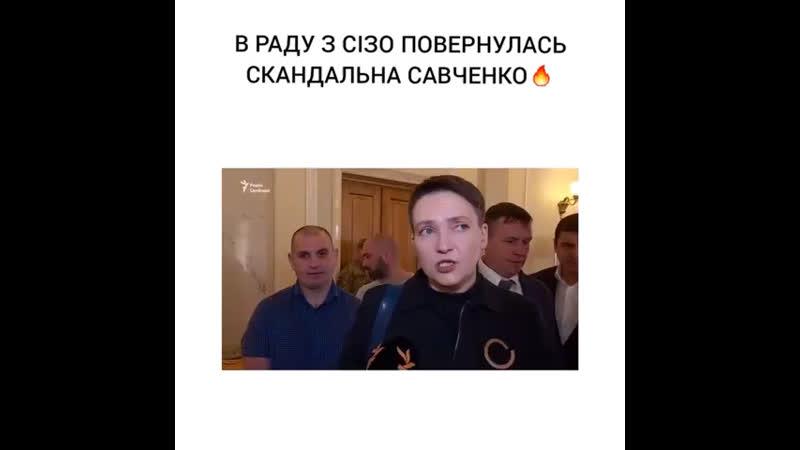 Повернення Савченко