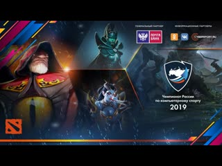 Dota 2 | чемпионат россии по киберспорту 2019 | основной этап