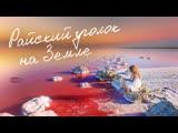 Райский уголок на Земле