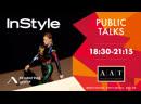InStyle Public Talks