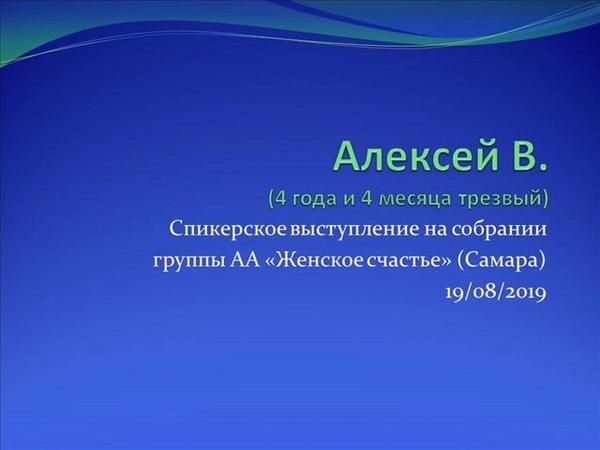 Алексей В. 4 года и 4 мес. трезвости. Спикер на собрании группы АА Женское счастье (Самара)