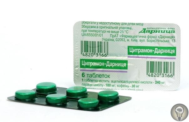 Дешевые таблетки могут заменить десятки дорогих  раскрываю секреты: