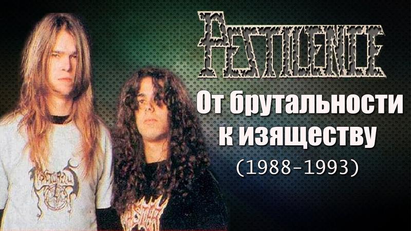 МЕЛОМАНия Pestilence От брутальности к изяществу 1988 1993 биография