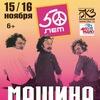 15-16/11 - 50 лет «Машине Времени» | Петербург