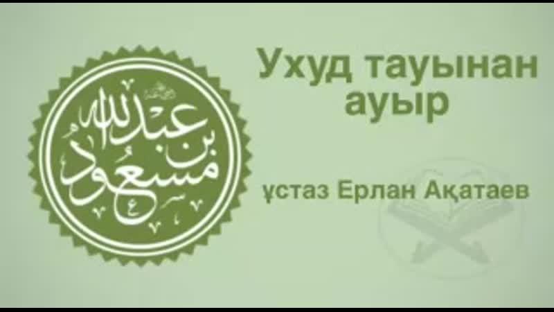 Ухуд тауынан ауыр - стаз Ерлан А атаев (240p).mp4
