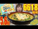 【MUKBANG】 WARNING THAT S SO TASTY!! Found THE TOP Cheese Noodle Ottogi 5 6Kg 6618kcal Use CC