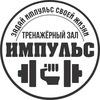 """Тренажерный зал  """"ИМПУЛЬС"""""""