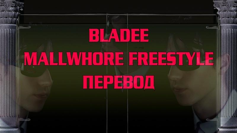 Bladee - MALLWHORE FREESTYLE ( RUS SUB ПЕРЕВОД СУБТИТРЫ НА РУССКОМ )