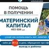 Materinsky Kapital