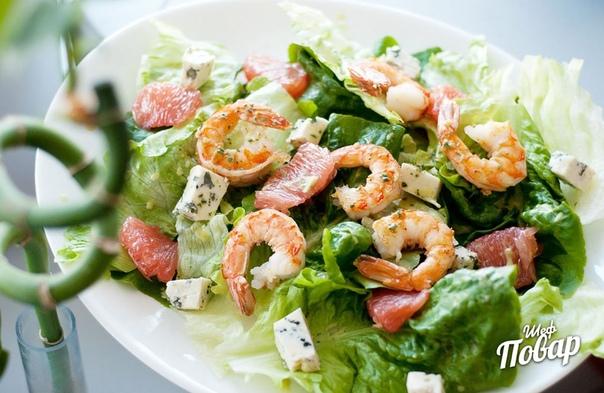 Салат с креветками, грейпфрутом и мятной заправкой