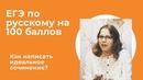 Лайфхаки ЕГЭ по русскому языку. Часть 2: сочинение.