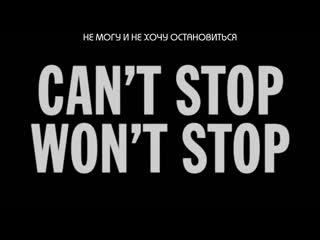 «can't stop, won't stop: a bad boy story» / «я не могу остановиться, и я не остановлюсь: история bad boy»