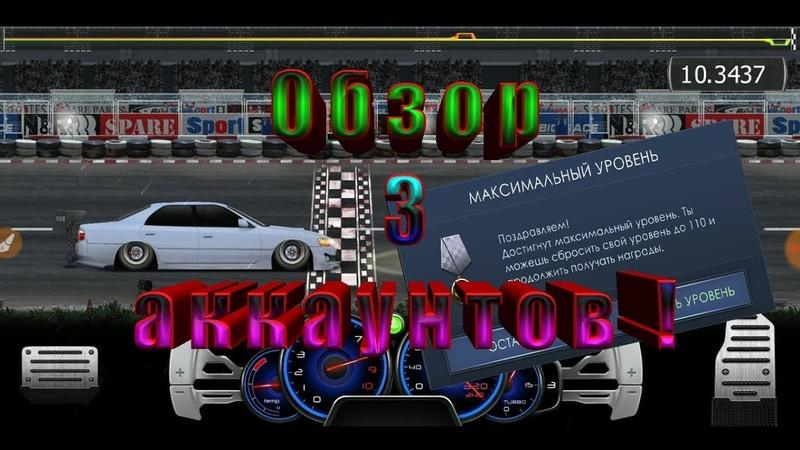 Drag racing уличные гонки Достиг последнего уровня в игре Настройки на T Chaser 1602 лст
