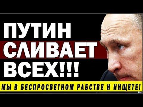 РЕФОРМЫ ПУТИНА И МЕДВЕДЕВА В ДЕЙСТВИИ В РОССИИ 20 МЛН ЧЕЛОВЕК ЖИВУТ ЗА ГРАНЬЮ БЕДНОСТИ
