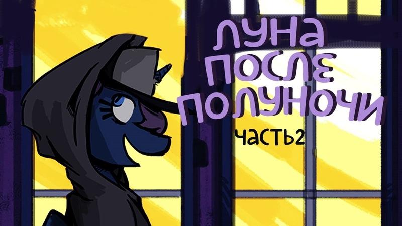 «Luna Afterdark» [Часть 2] COMIC MLP/БЛОГ (Rus Dub)
