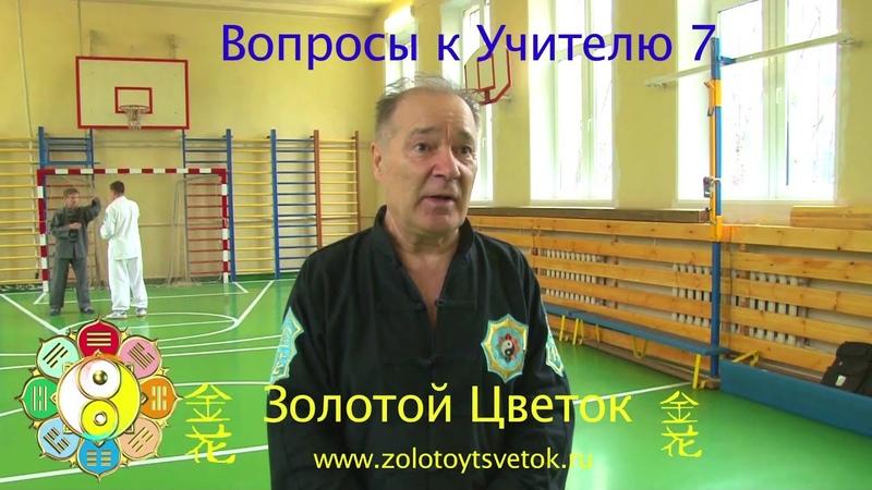 Вопрос 7 к Ивану Алексеевичу Горбачеву