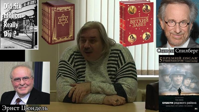 Тайный иудейский царь, РОД ВЗВ, 2-ой фронт во второй мировой, Ливан, Гитлер, холокост (Левашов Н.В.)