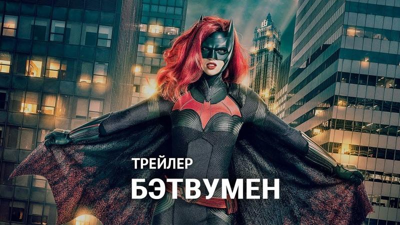 Бэтвумен Batwoman Трейлер Русская Озвучка