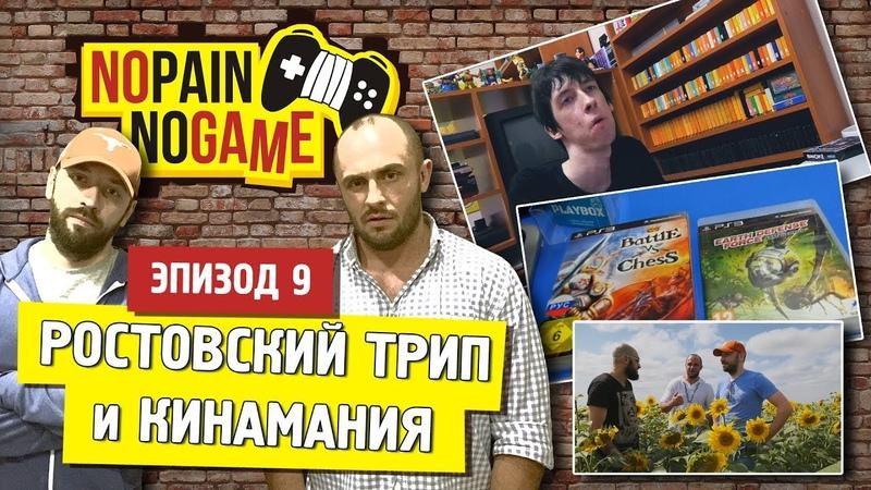 NO PAIN - NO GAME [Ep.9] - Ростовский трип и Кинамания!