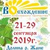 Фестиваль ВОсхождение на ВОзрождении 2019 г.