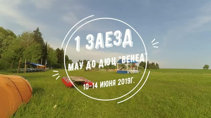 Туристический поход (летний лагерь) - 1 заезд, 2019 год