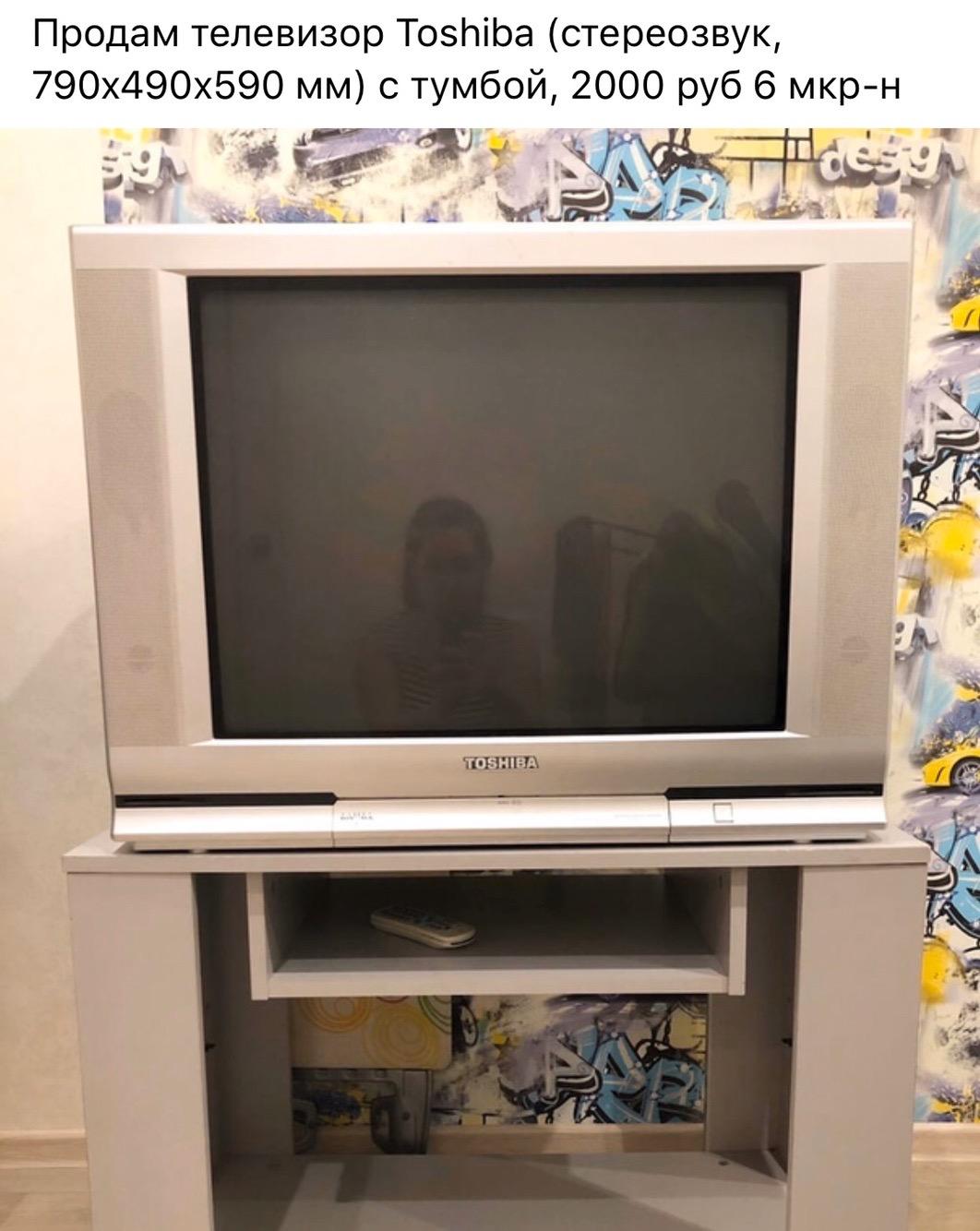 Купить телевизор Toshiba (790x490x590 мм) с | Объявления Орска и Новотроицка №1375