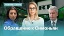 Обращение Любови Соболь к Маргарите Симоньян