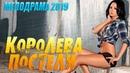 Фильм 2019 накажет любимого! КОРОЛЕВА ПОСТЕЛИ Русские мелодрамы 2019 новинки HD