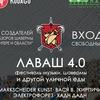 Фестиваль шавермы ЛАВАШ 4.0  • 3-4 августа