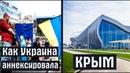 Хроника украинской аннексии Крыма или как жил полуостров при Украине