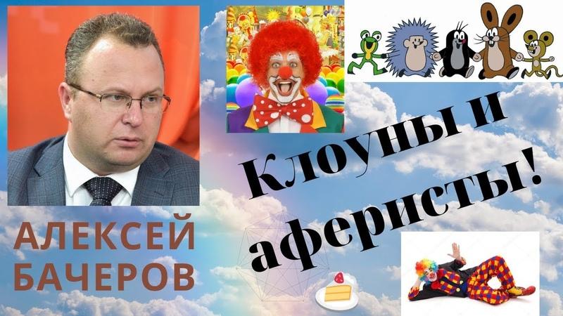 Алексей Бачеров- Клоуны и аферисты