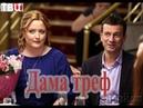 Сериал Дама треф 2019 Анонс Трейлер
