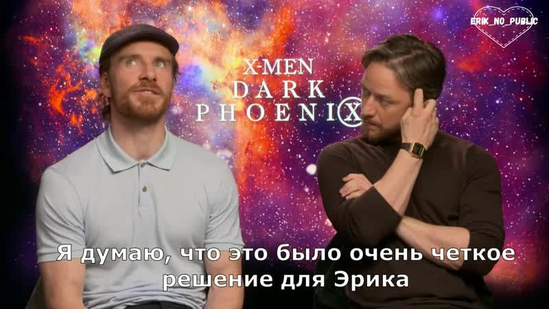 Michael Fassbender James McAvoy Raw Interview Dark Phoenix (русские субтитры!)