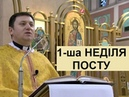 Перша Неділя Посту Ів 1 43 51