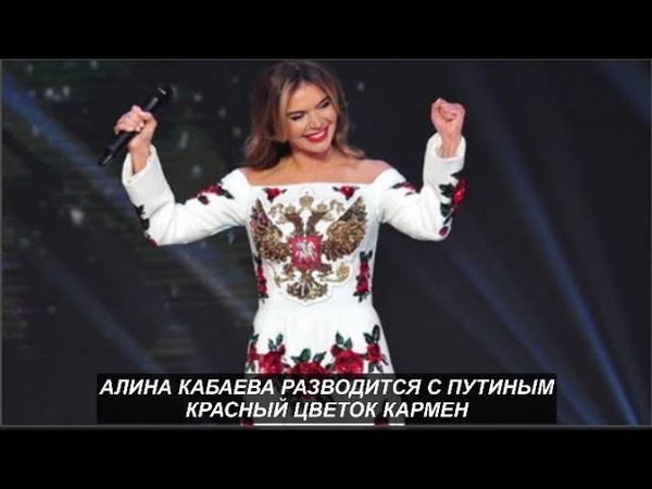 Алина Кабаева разводится с Путиным Красный цветок Кармен брошен №1009