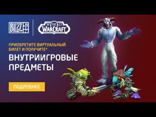Внутриигровые подарки world of warcraft   виртуальный билет
