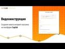 Видеоинструкция Как создать интернет-магазина автозапчастей на платформе Saplab за 1 минуту