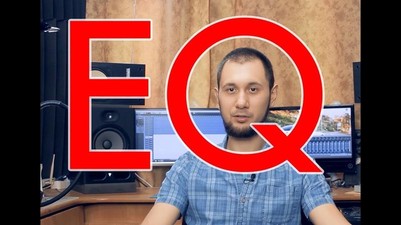 Все об эквалайзерах и их применении FabFilter Pro Q3 лучший