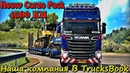 🔴✅ [ ETS 2-Truckers MP] - Рейс14 по Европе нашей компании на TrucksBook . [Logitech G27] !