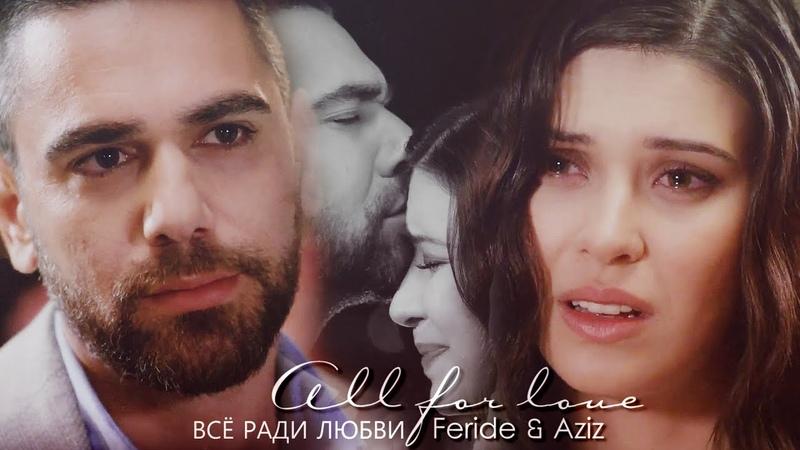 Aziz Feride (Vuslat) All for love (Marry me, Feride...)