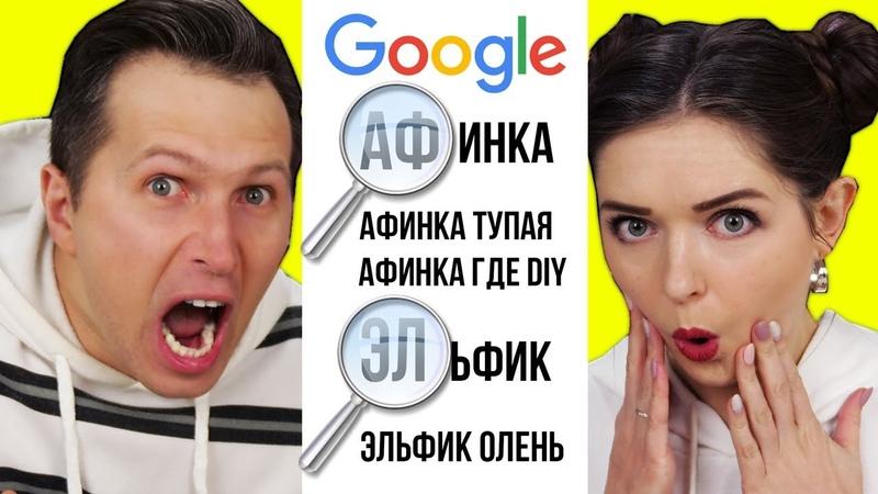 АФИНКА гуглит АФИНКУ! Ищем друг друга в гугле! Что о нас думают подписчики 🐞 Эльфинка