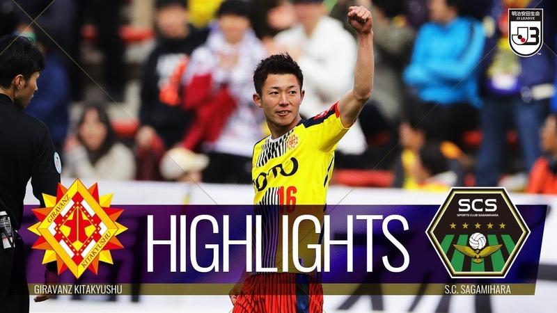 J3 League 2019, Matchday 4, Giravanz Kitakyushu vs. SC Sagamihara, 2019331